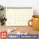 MATOKA マトカ 2022年 卓上カレンダー(月曜始まり)『TICKLE ティックル』