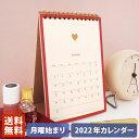 MATOKA マトカ 2022年 卓上カレンダー(月曜始まり)『LUCIA ルチア』