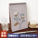 MATOKA マトカ 2022年 卓上カレンダー(月曜始まり)『KURASHI 暮らし(松尾ミユキ)』