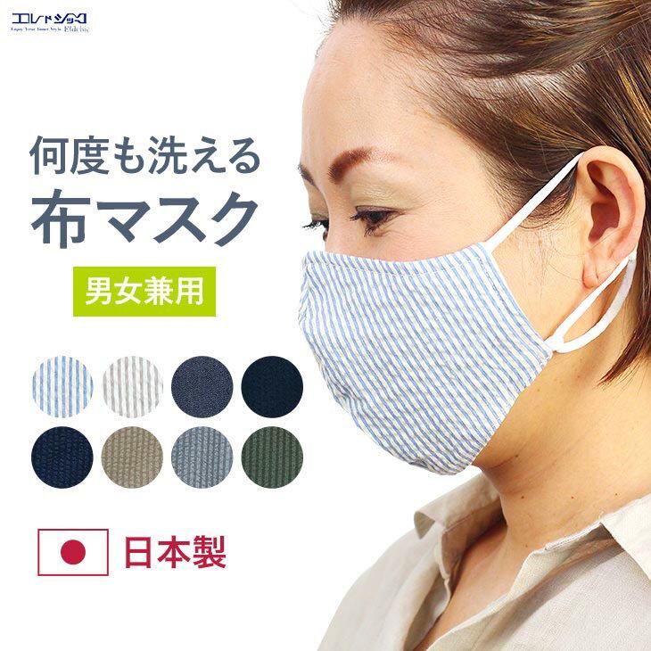 マスク 日本製 布マスク 洗えるマスク 夏用マスク