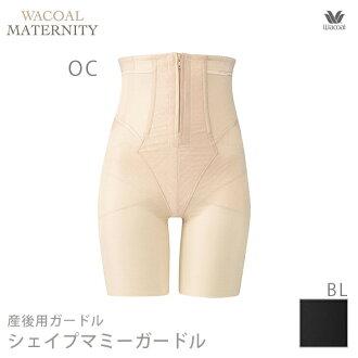 Maternity maternity Wacoal Wacoal postpartum girdle correction girdle for postpartum シェイプマミーガードル MGR378