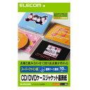 エレコム CD/DVDケースジャケット裏表紙 EDT-SCDBT