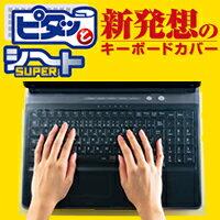 新発想のフリーサイズのキーボードカバー(大型ノートPC用))[キーボードカバー]どんなキー配列...