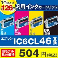 エプソンIC4CL46互換インクカートリッジ。汎用インクで簡単にコスト削減!しかも詰め替えも出来...