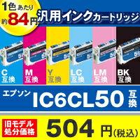 エプソンIC6CL50互換インクカートリッジ。汎用インクで簡単にコスト削減!しかも詰め替えも出来...