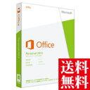 ご家庭で使用する方【オフィス2013 マイクロソフト】Microsoft Office Personal 2013 (マイクロ...