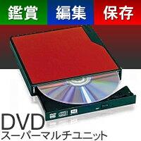 [アウトレット]【送料無料】アルミパネル採用USBポータブル外付型DVDスーパーマルチ:LDR-PME8U2VRD[Logitec(ロジテック)]【税込2100円以上で送料無料】 【2sp_121105_green】