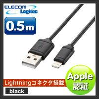[アウトレット]Lightningコネクタ対応ケーブル[Lightningコネクタ-USB Aコネクタ][0.5m]:LHC-UALA05BK[Logitec(ロジテック)]【税込2160円以上で送料無料】