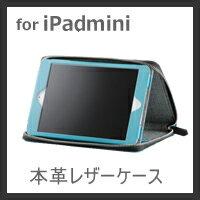 [アウトレット]iPad mini 用本革レザーケース(ブラック):TB-A12SLC2BK【ELECOM(エレコム):エレコムダイレクトショップ】