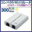 11bgn 300Mbpsに対応した、コンパクト無線LANルータです。ホテルの有線LANに繋げるだけでかんた...