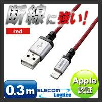 耐久力約10倍で断線に強い。iPhone・iPod・iPadなどのLightningコネクタ搭載機器の充電・データ...