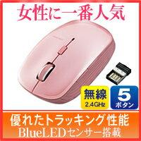 【マウス ピンク】5ボタン ワイヤレスマウス/無線/2.4GHz:M-BL21DBPN【ピンク】【Windows8対応】【税込2160円以上で送料無料】【ELECOM(エレコム):エレコムダイレクトショップ】 05P07Feb16