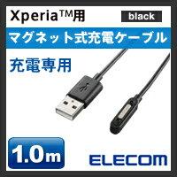 [アウトレット]Xperia用充電専用マグネット式充電コネクタ接続ケーブル/1.0m:MPA-AXP10BK[ELECOM(エレコム)]【税込2160円以上で送料無料】10P11Apr15