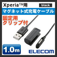 Xperia用充電専用マグネット式充電コネクタ接続ケーブル/クリップ付/1.0m:MPA-AXPC10BK[ELECOM(エレコム)]【税込2160円以上で送料無料】10P11Apr15