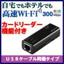 11bgn 300Mbpsに対応した、無線LANポータブルルーターです。カードリーダー付きでWi-Fi経由でメ...
