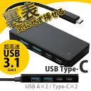 エレコム USBハブ USB Type-Cコネクタ搭載 Aメス2ポート Cメス2ポート バスパワー ブラック U3HC-A412BBK