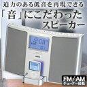 FM/AMチューナー、タイマー/スリープ機能を搭載。リモコン付属[iPodアクセサリ関連アウトレット...