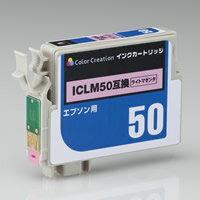 エプソンICLM50互換インクカートリッジ。汎用インクで簡単にコスト削減!しかも詰め替えも出来...