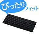 [在庫:×] キーボードをホコリや汚れから保護するキーボードカバー[Apple]【送料無料】[キーボ...