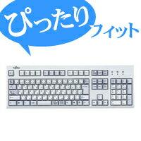 エレコム キーボードカバー 富士通(FUJITSU)キーボード NO.323 対応のキーボードカバー PKB-FMV323