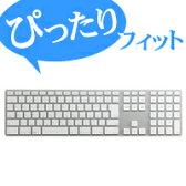 【キーボードカバー mac】キーボードカバー APPLE iMACシリーズ対応のキーボードカバー:PKB-MAC7【税込2160円以上で送料無料】【ELECOM(エレコム):エレコムダイレクトショップ】