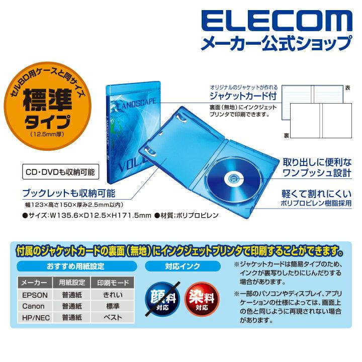 エレコムディスクケースBlu-ray/DVD/CD対応1枚収納5枚セットクリアブルーCCD-BLU105CBU