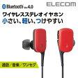 [アウトレット]コンパクトBluetoothワイヤレスイヤホン 通話・音楽対応 Bluetooth4.0 レッド:LBT-HPC11AVRD[ELECOM(エレコム)]