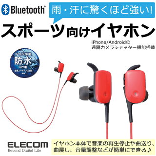 スポーツ用防水Bluetooth(ブルートゥース)イヤホン:LBT-HPC11WPRD[ELECOM(エレコム)]