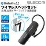 Bluetoothワイヤレスヘッドセット 通話専用 左右両耳対応 連続通話5時間 ブラック:LBT-HS10PCBK[ELECOM(エレコム)]【税込2160円以上で送料無料】