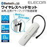 Bluetoothワイヤレスヘッドセット 通話専用 左右両耳対応 連続通話5時間 ホワイト:LBT-HS10PCWH[ELECOM(エレコム)]【税込2160円以上で送料無料】