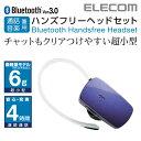 ロジテック 小型 Bluetooth ワイヤレス ヘッドセット マイク 通話 音楽対応 ブルートゥース 片耳 iphone スマホ ブルー LBT-MPHS400MBU