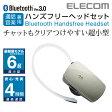 小型Bluetoothワイヤレスヘッドセット 通話・音楽対応 イヤホンマイク Bluetooth3.0 ゴールド:LBT-MPHS400MGD【税込2160円以上で送料無料】【Logitec(ロジテック):エレコムダイレクトショップ】