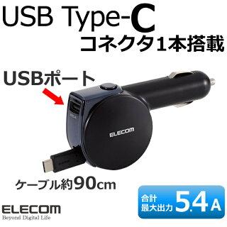 5.4A巻き取り式車載USBType-C充電器・シガーチャージャー・カーチャージャー:MPA-CCRMU54TCBK[ELECOM(エレコム)]