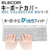 【キーボードカバー NEC】キーボードカバー:NEC VALUESTAR Nシリ-ズ対応キーボードカバー:PKB-98NX14【税込2160円以上で送料無料】【ELECOM(エレコム):エレコムダイレクトショップ】