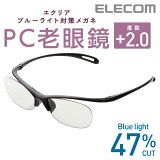 エレコム ブルーライト対策PCメガネ(老眼鏡)/+2.0 R-BC20-L01BK