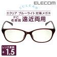 [アウトレット]ブルーライト対策PCメガネ(遠近両用老眼鏡)/+1.5:R-BUC15-W01WN[ELECOM(エレコム)]
