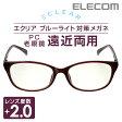 [アウトレット]ブルーライト対策PCメガネ(遠近両用老眼鏡)/+2.0:R-BUC20-W01WN[ELECOM(エレコム)]