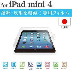 iPad mini4 専用フィルム 液晶保護フィルム スベスベした快適な操作を実現する、反射防止タイプ...