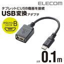 エレコム OTG変換ケーブル(micro B-USB Aメス) TB-MAEMCBN010BK