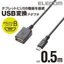 エレコム OTG変換ケーブル(micro B-USB Aメス) TB-MAEMCBN050BK