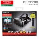 エレコム VRグラス スタンダード メガネ対応 Blueto