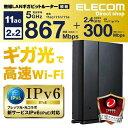 エレコム 無線LANギガビットルーター 11ac 867+3