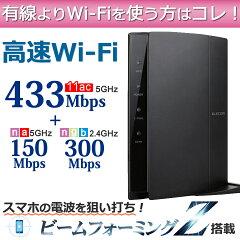 【送料無料】iPhone/スマホのワイファイに最適! WiFi 無線LAN接続 高速11ac対…