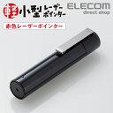 小型軽量赤色レーザーポインター プレゼンター機能無し 全長約88.5mm・重さ15g ボタンレス ブラック ELP-RL12BK