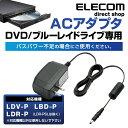 ロジテック ACアダプタ ポータブルBD/DVD専用 LA-10W5S-10%3f_ex%3d128x128&m=https://thumbnail.image.rakuten.co.jp/@0_mall/elecom/cabinet/s500_03/la-10w5s-10_03.jpg?_ex=128x128