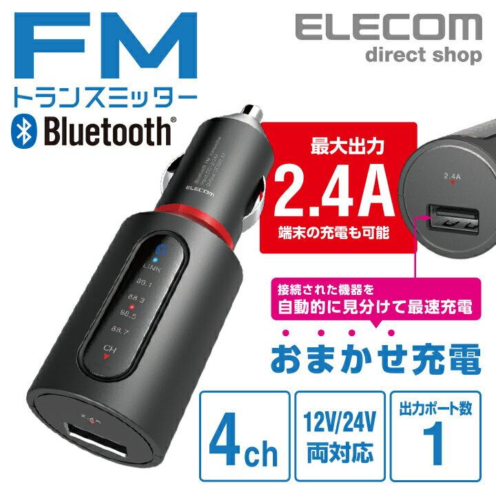 エレコム Bluetooth FM トランスミッター 2.4A ブルートゥース USBポート 付 おまかせ充電 4チャンネル 車で音楽 ブラック LAT-FMBT02BK画像