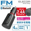 エレコム Bluetooth FM トランスミッター 2.4A ブルートゥース USBポート 付 おまかせ充電 4チャンネル 車で音楽 ブラック LAT-FMBT02BK