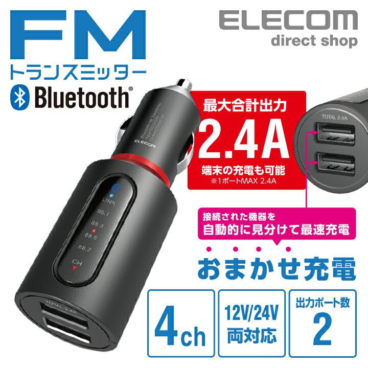 エレコム Bluetooth FM トランスミッター 2.4A ブルートゥース USB2ポート 付 おまかせ充電 4チャンネル 車で音楽 ブラック LAT-FMBT03BK画像