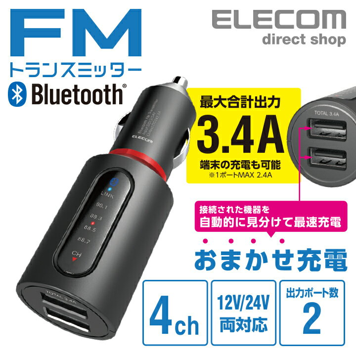 エレコム Bluetooth FM トランスミッター 3.4A ブルートゥース USB2ポート 付 おまかせ充電 4チャンネル 車で音楽 ブラック LAT-FMBT04BK画像