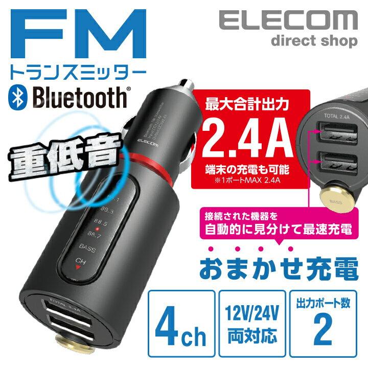 エレコム Bluetooth FMトランスミッター 車載 車 音楽 充電器 2.4A ブルートゥース USB2ポート 付 おまかせ充電 重低音モード付 4チャンネル ブラック LAT-FMBTB03BK画像